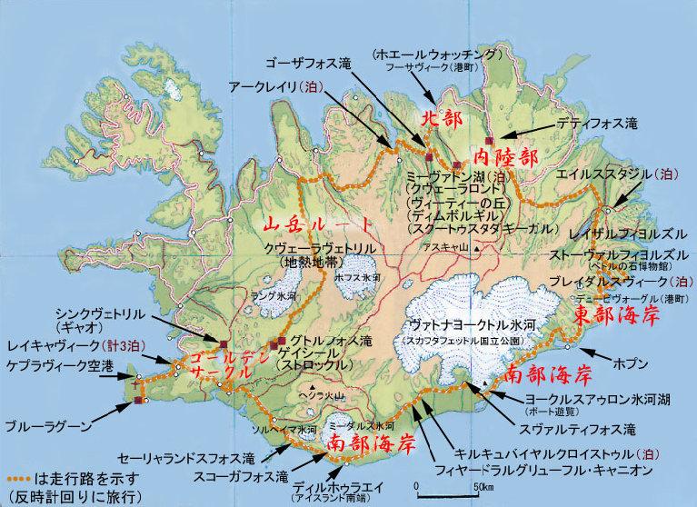 アイスランド旅行地図 アイスランド旅行地図 アイスランドのトップへ アイスランド旅行地図 写真集